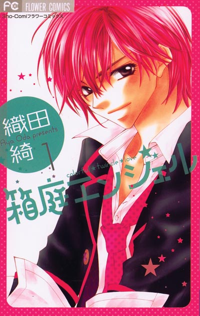 Hakoniwa Angel #01
