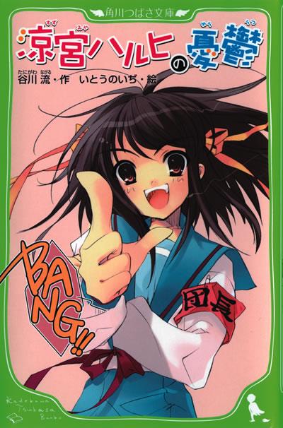 Haruhi Suzumiya, las novelas